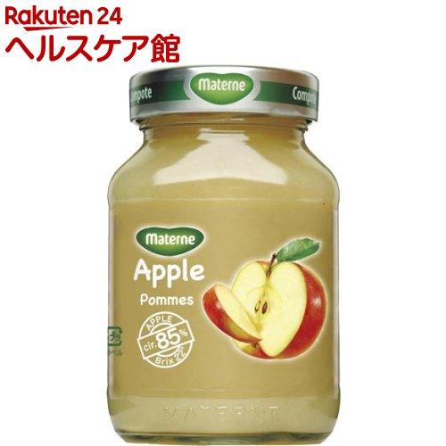 マテルネ 流行 りんご コンポート 280g 美品