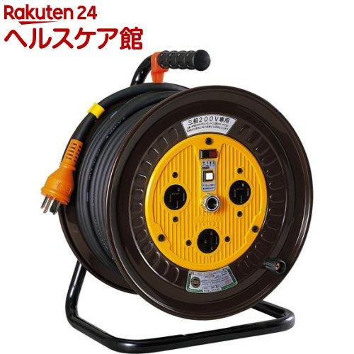 日動 コードリール三相200V ND-E320-20A(1コ入)【日動】【送料無料】