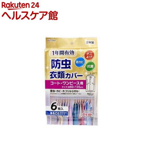 1年間有効 防虫衣類カバー コートワンピース用(6枚入)【more20】
