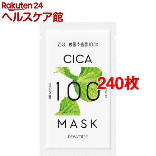 DEWYTREE CICA 100マスク(240枚セット)