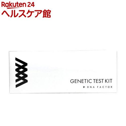 GIQ子どもの能力遺伝子検査キット(1セット)