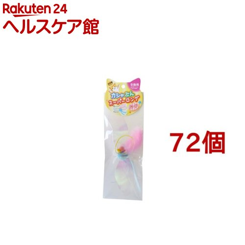 カシャカシャ カシャぶんスーパーロング 交換用 バード(72個セット)