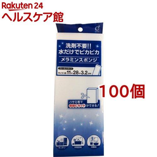 メラミンスポンジ フリーカットタイプ(100個セット)