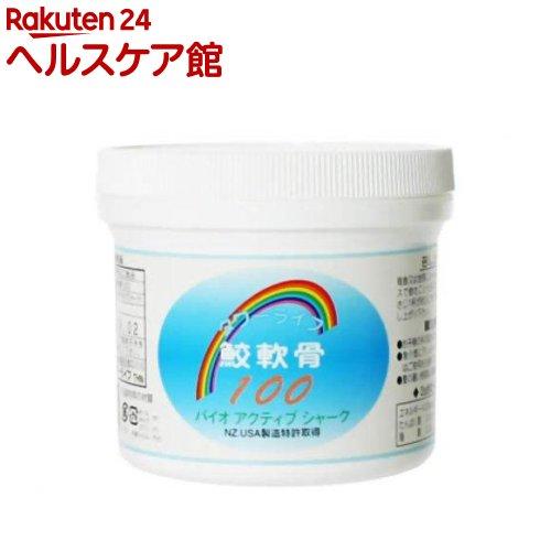 鮫軟骨100パウダー(200g)【送料無料】