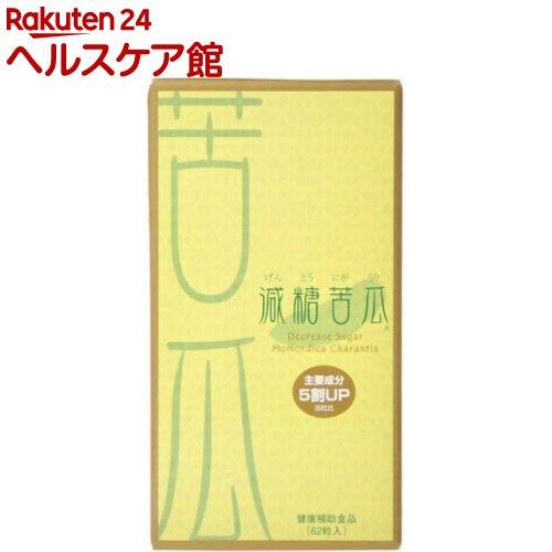 減糖苦瓜(げんとうにがうり)(62粒)【テイクオン】