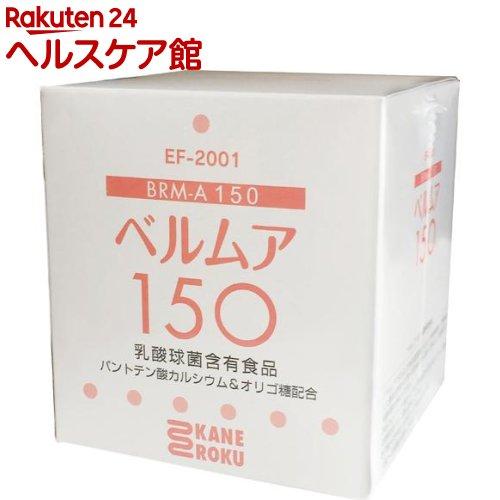 ベルムア150 ND-11059(50包)【ベルムア】【送料無料】
