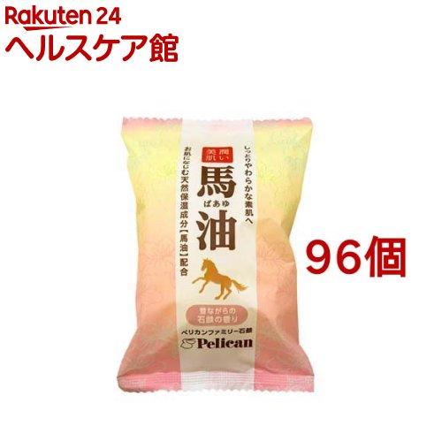 ファミリー馬油石けん(80g*96個セット)