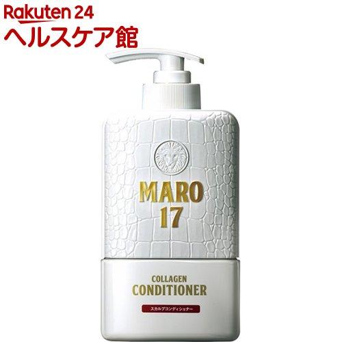 マーロ 今だけ限定15%OFFクーポン発行中 MARO MARO17 人気上昇中 コラーゲン 350ml スカルプ コンディショナー