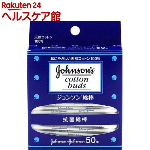 ジョンソン 送料無料 激安 お買い得 有名な キ゛フト 天然コットン100% 抗菌綿棒 more99 50本入