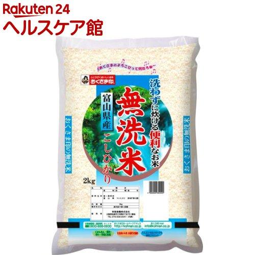 おくさま印 令和2年産 低価格 無洗米 2kg 国産 18%OFF 富山県産こしひかり