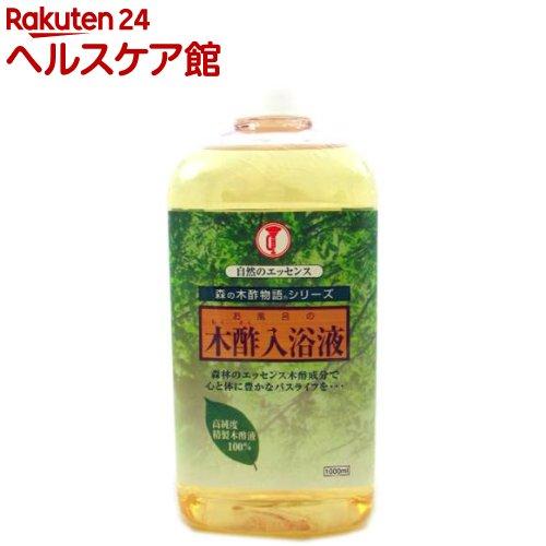 入浴剤 森の木酢物語 再再販 格安 価格でご提供いたします 1L 木酢入浴液