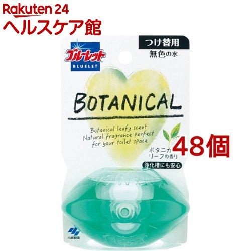 ブルーレット ボタニカル 完売 再再販 ボタニカルリーフの香り 48個セット つけ替用 70ml