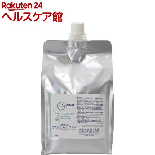 薬用 コリューム リペアメント レフィル(1500g)【ナカノ】