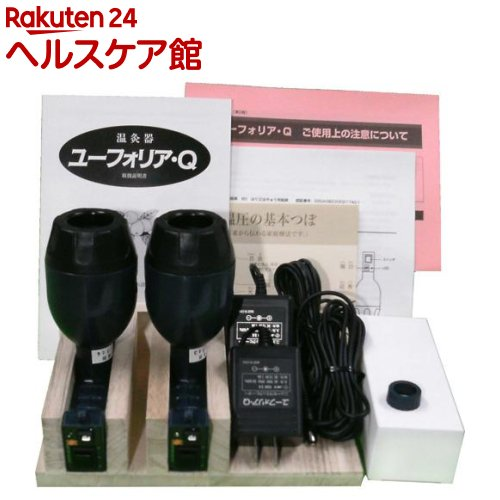 温灸器 ユーフォリア・Q(1セット)【びわ本舗】【送料無料】