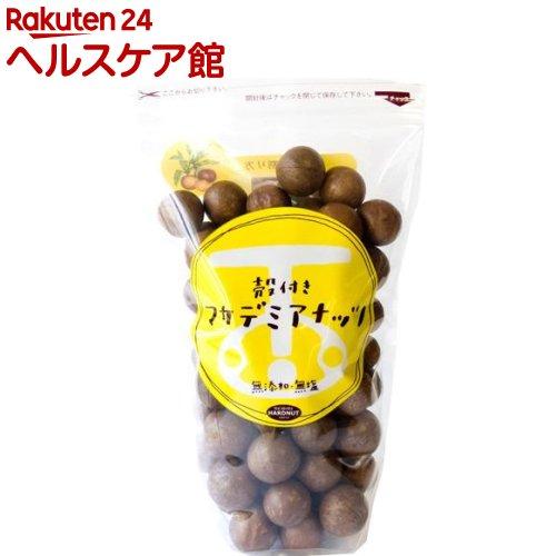 ロースト殻付きマカデミアナッツ(454g)【ハードナッツ】