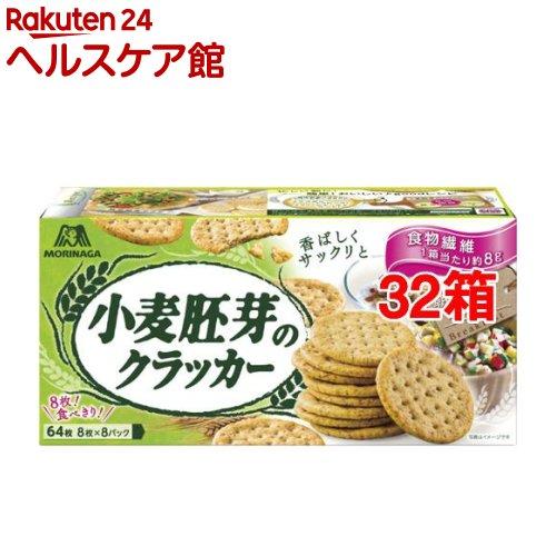 森永 小麦胚芽のクラッカー(64枚入*32箱セット)【森永製菓】