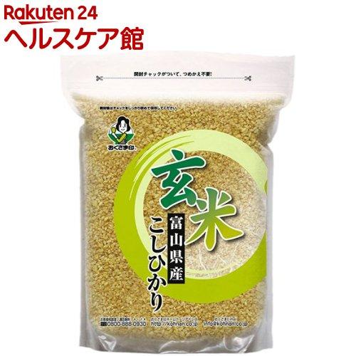 商い おくさま印 令和2年産 玄米 高級な 富山県産こしひかり 国産 2kg