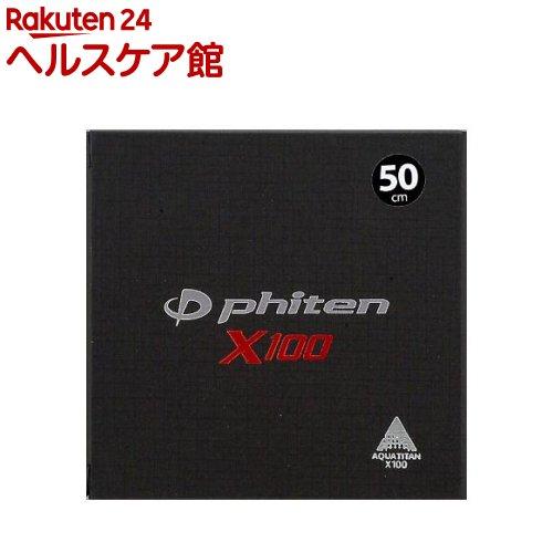 ファイテン ラクワネックX100 リーシュモデル 1コ入 格安店 品質保証 ブラック