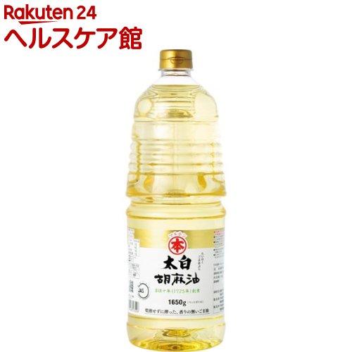 マルホン 太白胡麻油 PET(1650g)【マルホン】