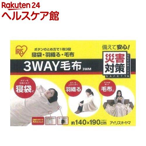 アイリスオーヤマ 3WAY毛布 3WM(1枚入)【アイリスオーヤマ】[防災グッズ]