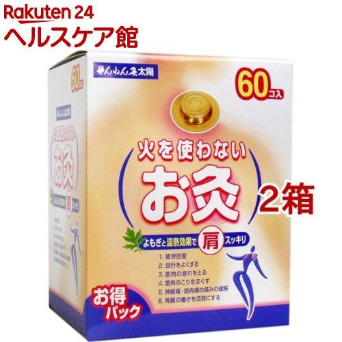 せんねん灸 太陽 火を使わないお灸 新商品 60個入 2箱セット 激安通販ショッピング