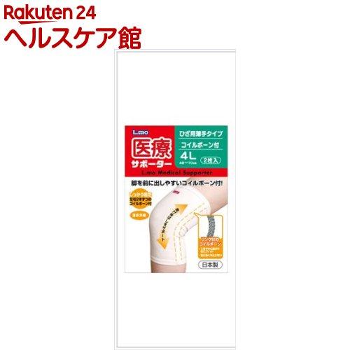 エルモ 医療サポーター 薄手ひざ用ボーン付 4Lサイズ(2枚入)【エルモ】【送料無料】