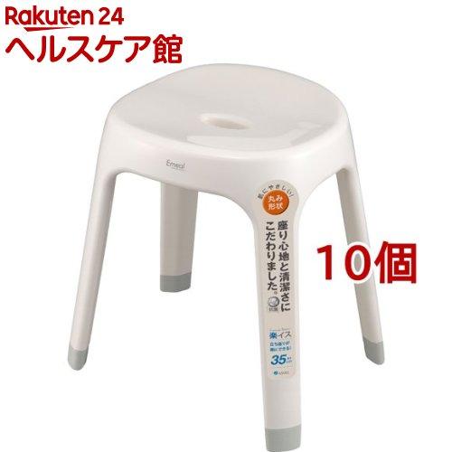 エミール 風呂イスS35 ホワイト(10個セット)【エミール】