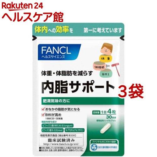 ファンケル 内脂サポート 約30日分(120粒入*3袋セット)【ファンケル】