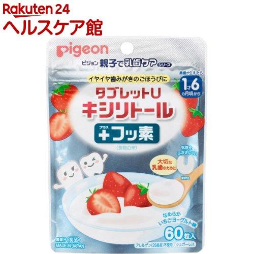 スーパーセール期間限定 高品質 親子で乳歯ケア ピジョン タブレットU 60粒入 キシリトールプラスフッ素 いちごヨーグルト味