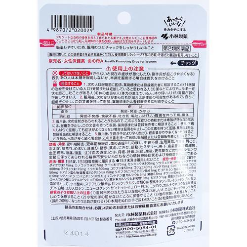 命の母 飲み合わせ 漢方薬 「命の母A」の検索結果 よくあるご質問(製品Q&A)