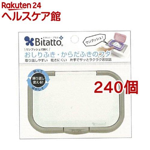 ビタット・プラス グレイ(240個セット)【ビタット(Bitatto)】