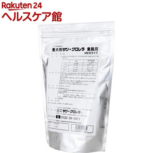 愛犬用サン・クロレラ 業務用 粉末(1kg)【送料無料】