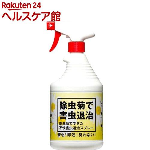 売り出し トヨチュー 除虫菊を使った不快害虫退治スプレー メイルオーダー 900ml