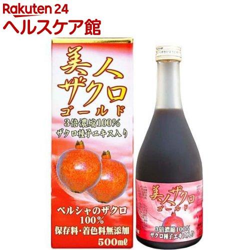 美人ザクロゴールド液(500mL)【ユウキ製薬(サプリメント)】