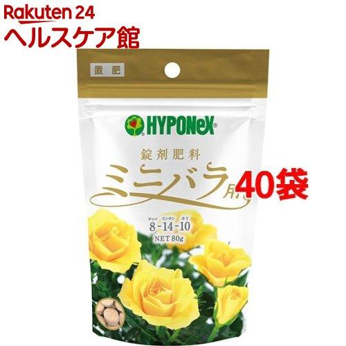 ハイポネックス 錠剤肥料ミニバラ用(80g*40袋セット)