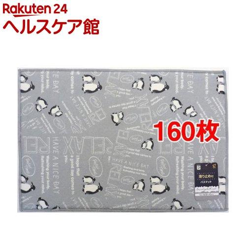 滑り止め付バスマット ペンギン(160枚セット)【オカザキ】