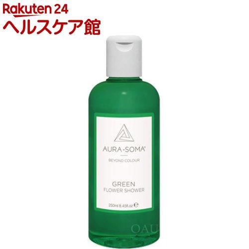 オーラソーマ フラワーシャワー FS03 グリーン(250ml)【オーラソーマ】