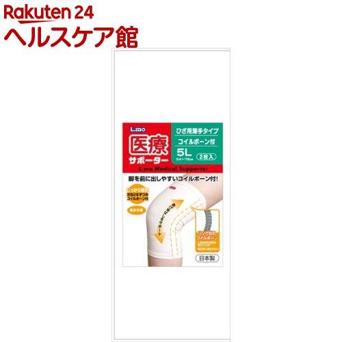 エルモ 医療サポーター 薄手ひざ用ボーン付 5L(2枚入)【エルモ】【送料無料】
