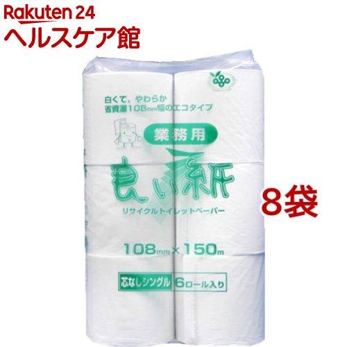 トイレットペーパー 蔵 良い紙 業務用 芯無し 6ロール 150m 8コセット 店