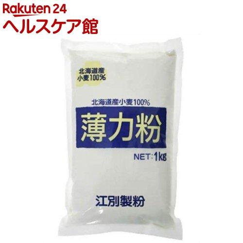 江別製粉 薄力粉 北海道産小麦100% slide_h1 卸売り spts1 迅速な対応で商品をお届け致します 1kg