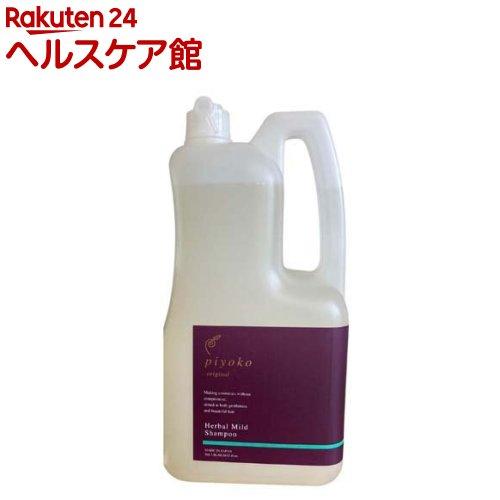 piyoko(ピヨコ) ハーバルマイルドシャンプー(1.8L)【piyoko(ピヨコ)】【送料無料】