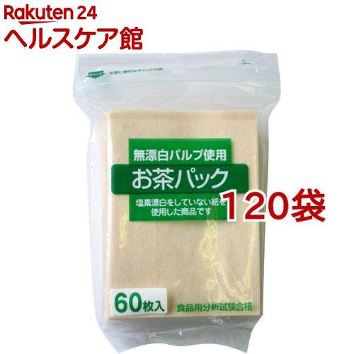 無漂白パルプ使用 お茶パック(60枚入*120袋セット)