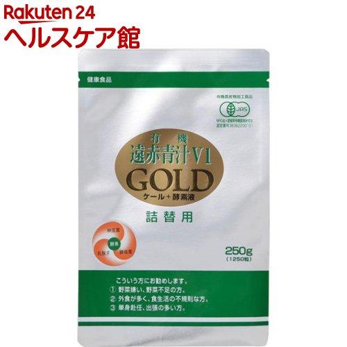 遠赤青汁 V1GOLD 詰替用(1250粒)【遠赤青汁】