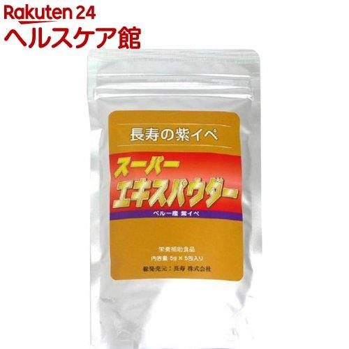 長寿の紫イペスーパーエキスパウダー(5g*5袋入)