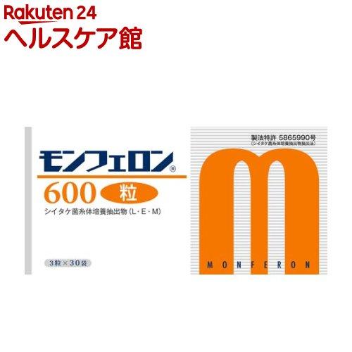 モンフェロン600 粒(3粒*30袋入)【モンフェロン】