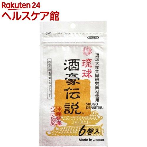 定価の67%OFF 琉球 酒豪伝説 1.5g 6包 ストアー