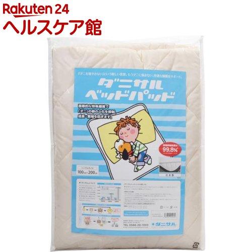 ダニサル ベッドパッド シングルサイズ(1枚入)【ダニサル】