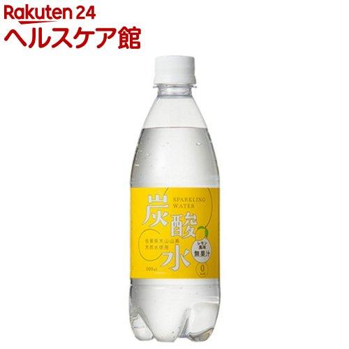 国産 天然水仕込みの炭酸水 レモン 直営ストア 500ml 24本入 全品送料無料