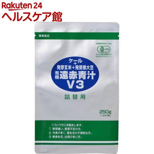 遠赤青汁 V3 詰替用(1250粒)【遠赤青汁】