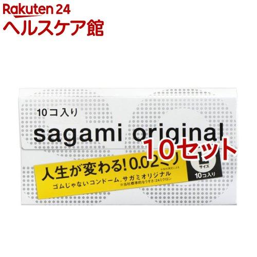 コンドーム サガミオリジナル002 Lサイズ(10個入*10セット)【サガミオリジナル】[避妊具]